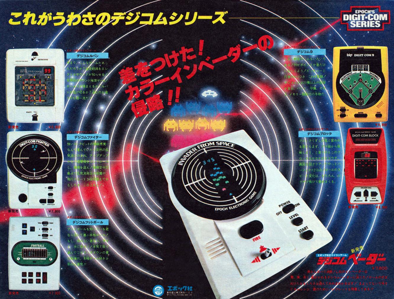 1980 Epoch Digital Communications Series