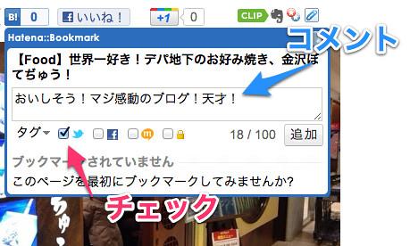 【Food】世界一好き!デパ地下のお好み焼き、金沢ぼてぢゅう! | Exception Code.