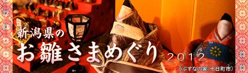 新潟県のお雛さまめぐり2012/新潟県公式観光情報サイト にいがた観光ナビ