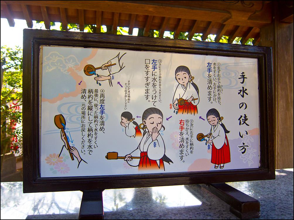 Instrucciones en el temizuya de un santuario de Kisarazu, Chiba