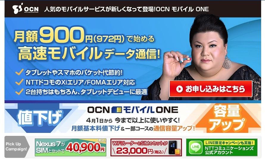 OCN モバイルONEが値下げ! 容量アップ!