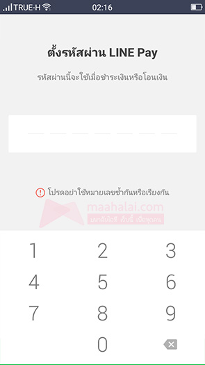 LINE Pay registy