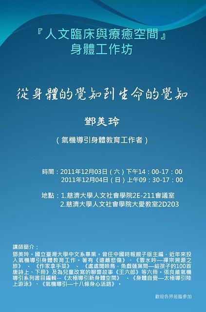 2011.12.03-04-海報