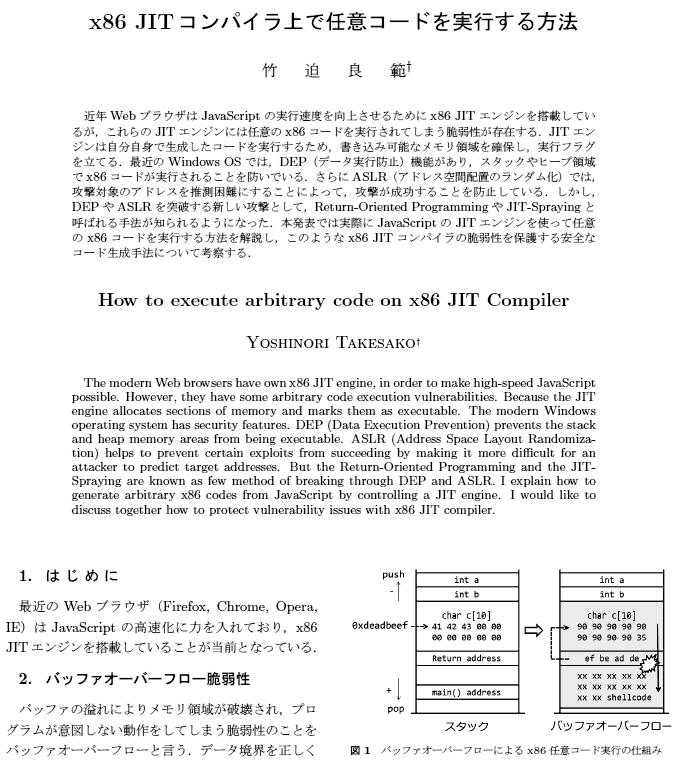 x86 JITコンパイラ上で任意コードを実行する方法