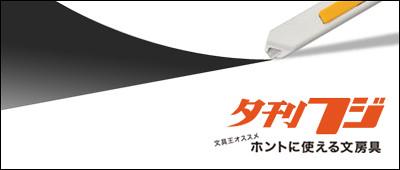 fuji_20111209_04