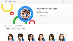 AKB48 Now on Google+