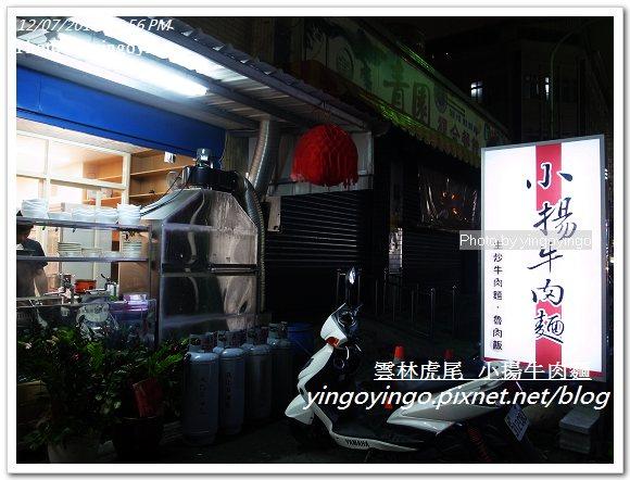 雲林虎尾_小揚牛肉麵20120708_R0049539