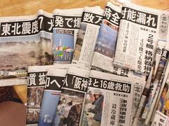 東日本大震災の記事