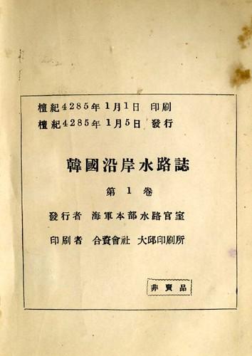 1952 01 『韓国沿岸水路誌』第一巻_2