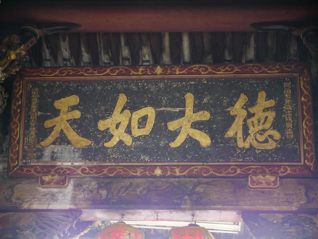 鹿港 開台天后宮 20111212_31