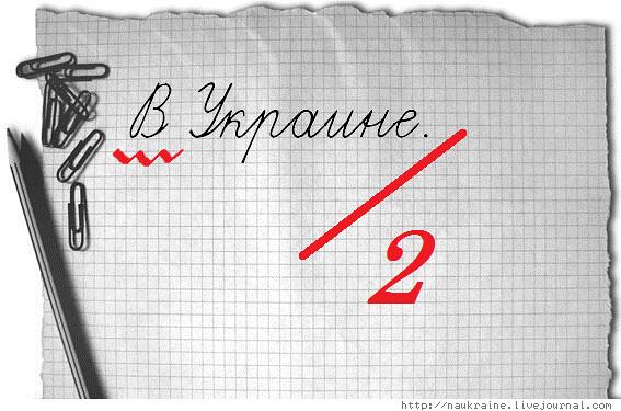 http://naukraine.livejournal.com/