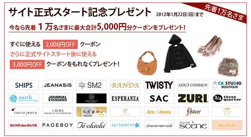 fromeruca| 流行のファッションや最新のコーディネートならレディースファッションサイトeruca.[エルーカ] - Google Chrome 20111224 94942