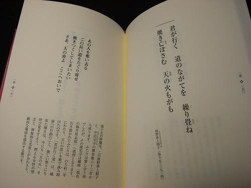 万葉集本「超訳万葉集」など-02