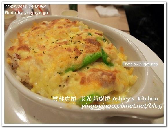 雲林虎尾_艾希莉廚房20111203_R0044351