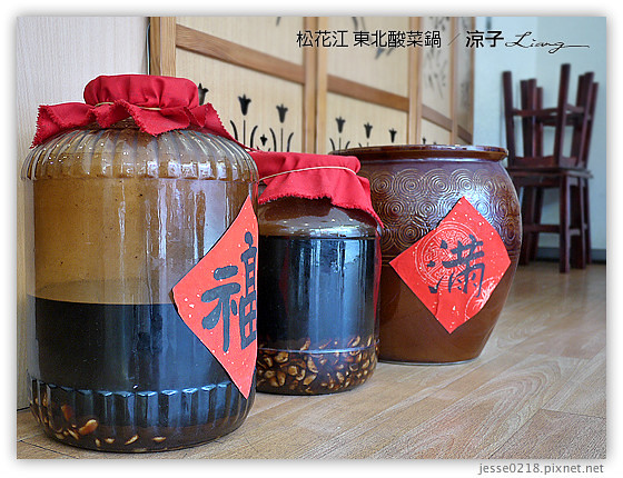 松花江 東北酸菜鍋 7