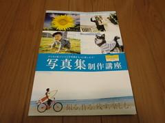 20120113マイブック公式マニュアル-002