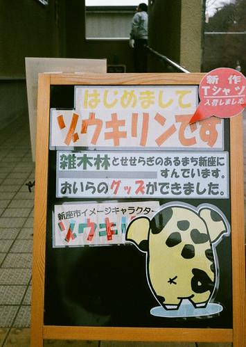 2012-0119-yashica-half17-fuji-superiaXTRA-400-019