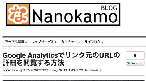 Google Analyticsでリンク元のURLの詳細を閲覧する方法 | NANOKAMO BLOG