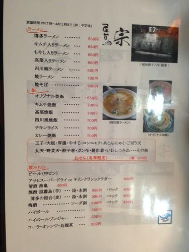fuhuoka-hakata-yatai-ramen-mune-menu01