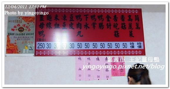 嘉義市_王記薑母鴨20111204_R0049493