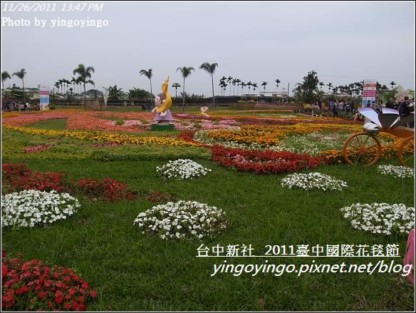 2011臺中國際花毯節20111126_R0044181