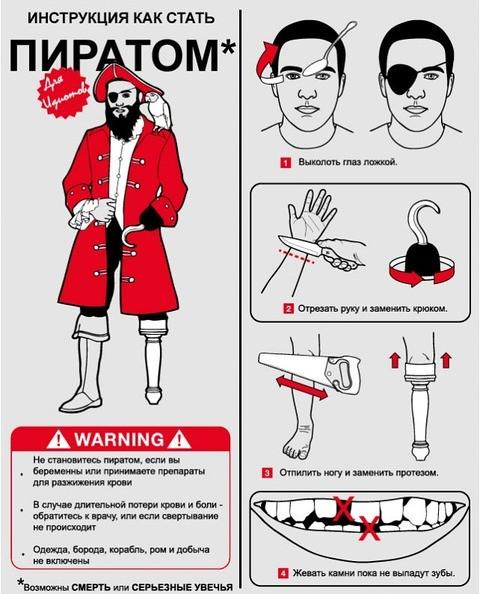 ИНСТРУКЦИЯ КАК СТАТЬ Не становитесь пиратом, если вы . беременны или приним
