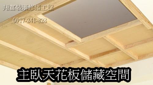 6.2主臥天花板儲藏空間