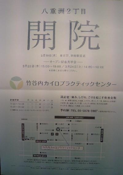 竹谷内カイロプラクティックセンター