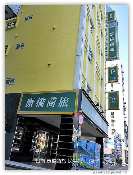 台南 康橋商旅 民生館 2