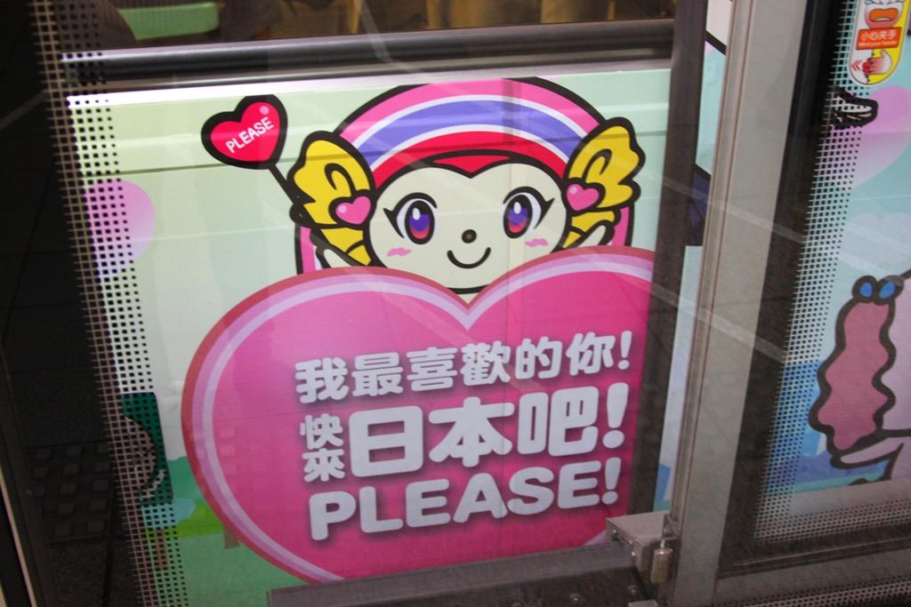 Find Japan in Taiwan (11)