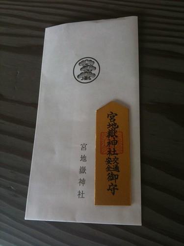 宮地嶽神社のお守り