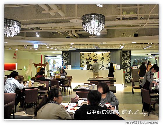 台中 蘇杭餐廳 5