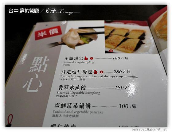 台中 蘇杭餐廳 8