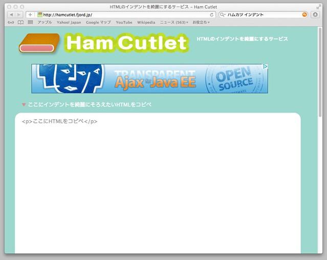 HTMLのインデントを綺麗にするサービス - Ham Cutlet