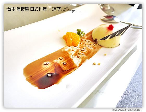 台中 陶板屋 日式料理 9