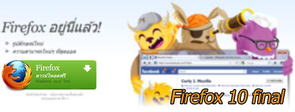 Firefox 10 final ตัวเต็มมาแล้ว