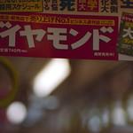 調布 中吊り広告 Chofu-si, Tokyo