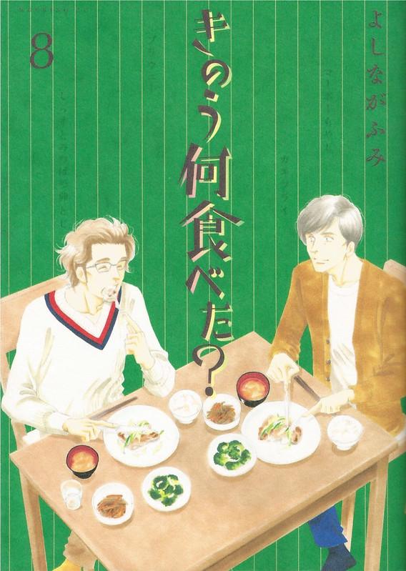 Fujoshi Life