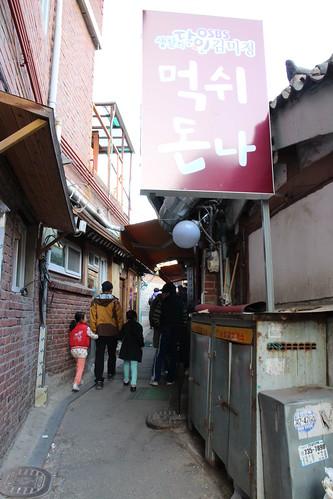 Mukshidonna 三清洞總店