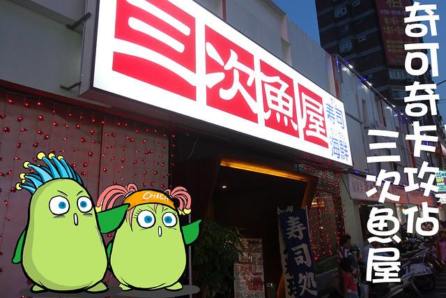 台中美食(三次魚屋)-1
