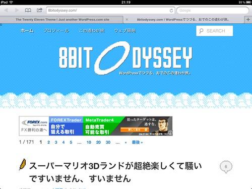 8bitOdyssey を iPad で横表示