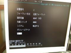 コンパクトフラッシュをIDEハードディスクとして領域確保 by haruhiko_iyota