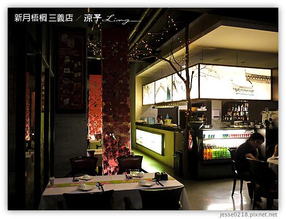 新月梧桐 三義店 10