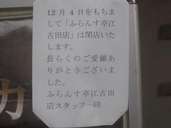 張り紙@ふらんす亭(江古田)