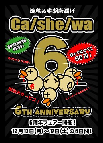 Ca/she/wa 6周年フェアー