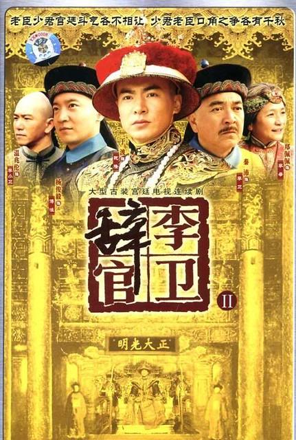 poster Lý Vệ Từ Quan