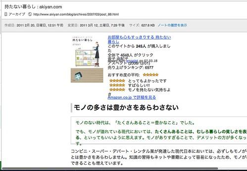 スクリーンショット 2011-12-20 9.18.40