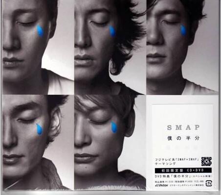 SMAP 僕の半分 MP3 rar Download ダウンロード