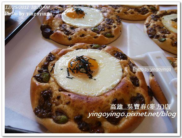 高雄苓雅區_吳寶春麵包店20111225_R0050077