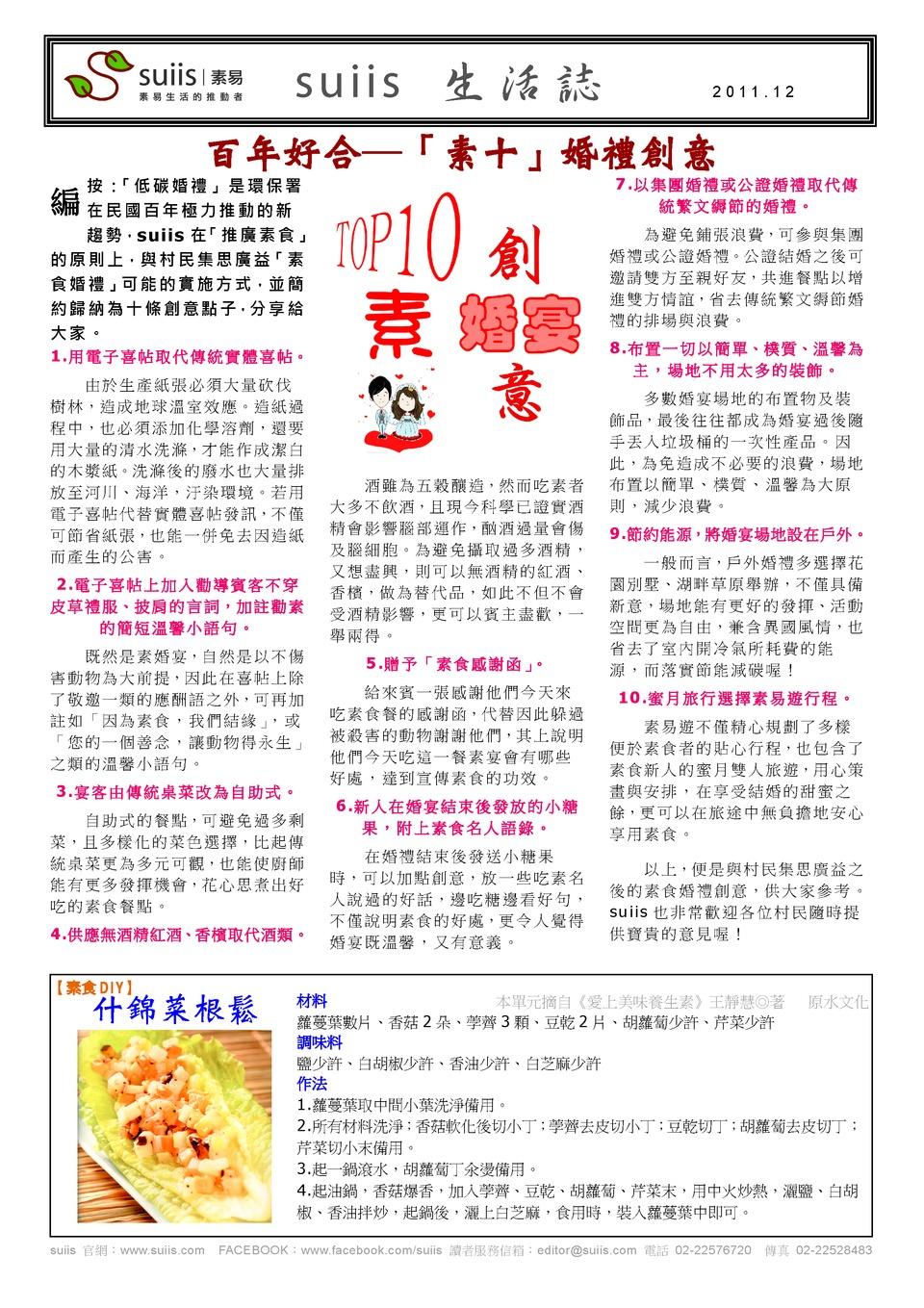 suiis 生活誌-2011-12_Page_1